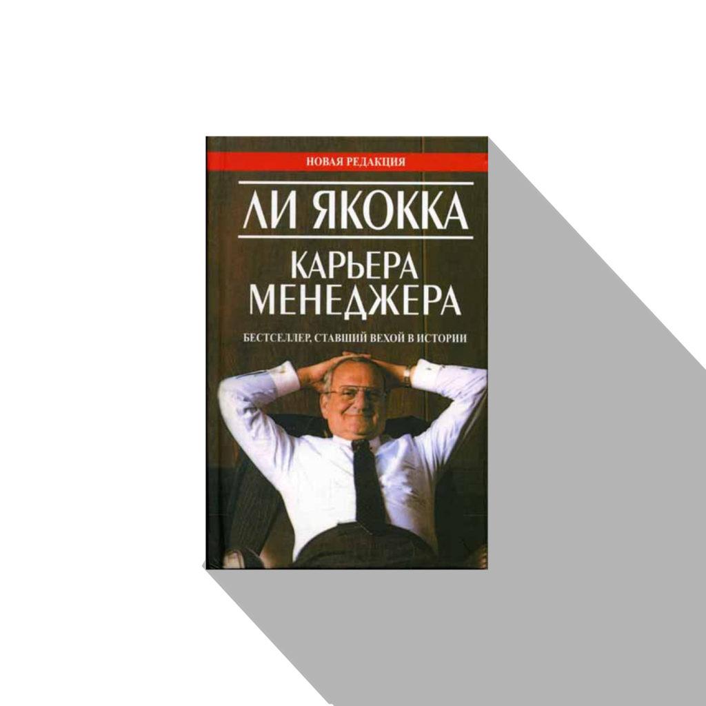 Ли Якокка Карьера менеджера