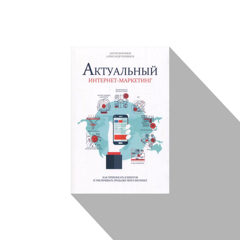 Антон Воронюк Александр Полищук Актуальный интернет-маркетинг pdf