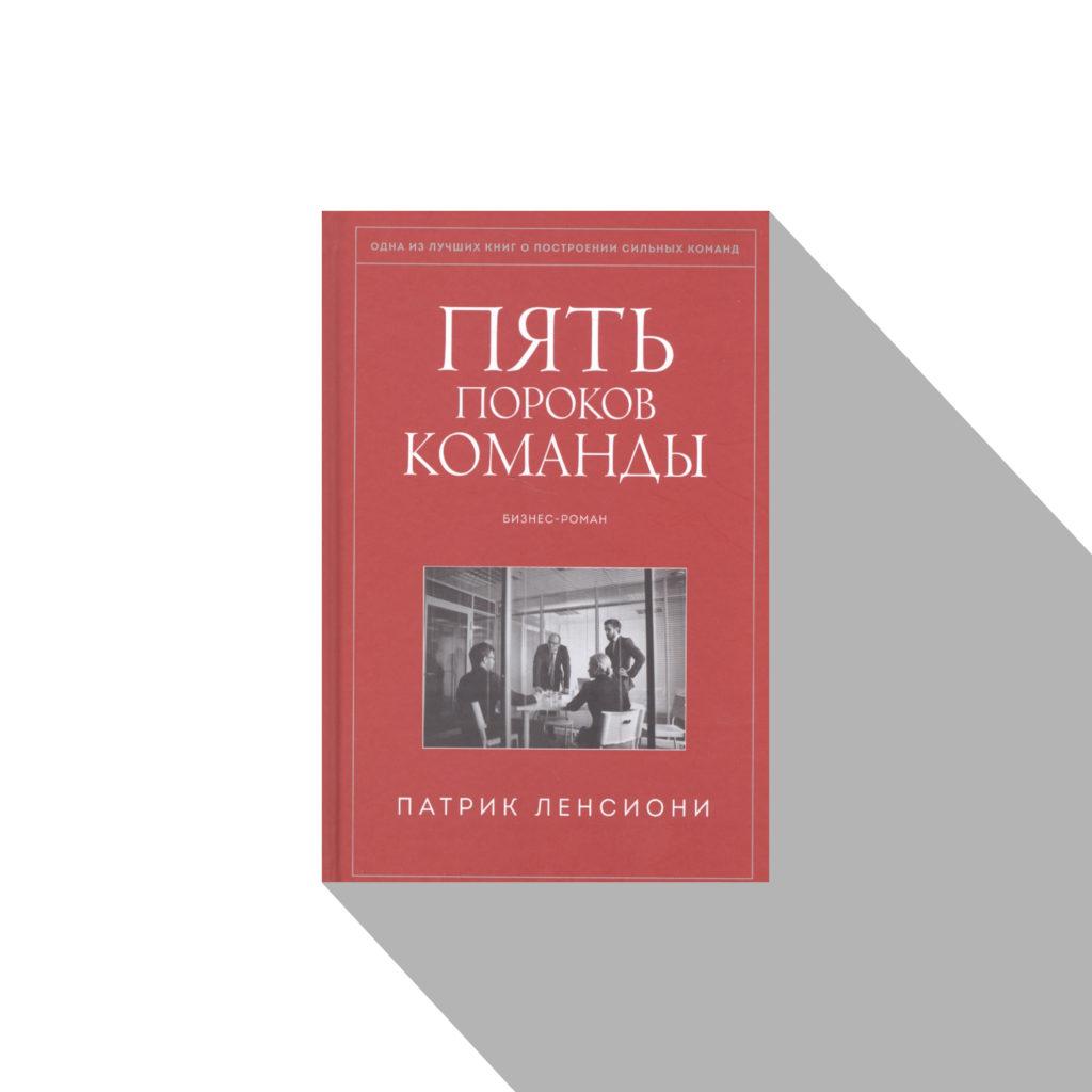 Патрик Ленсиони Пять пороков команды