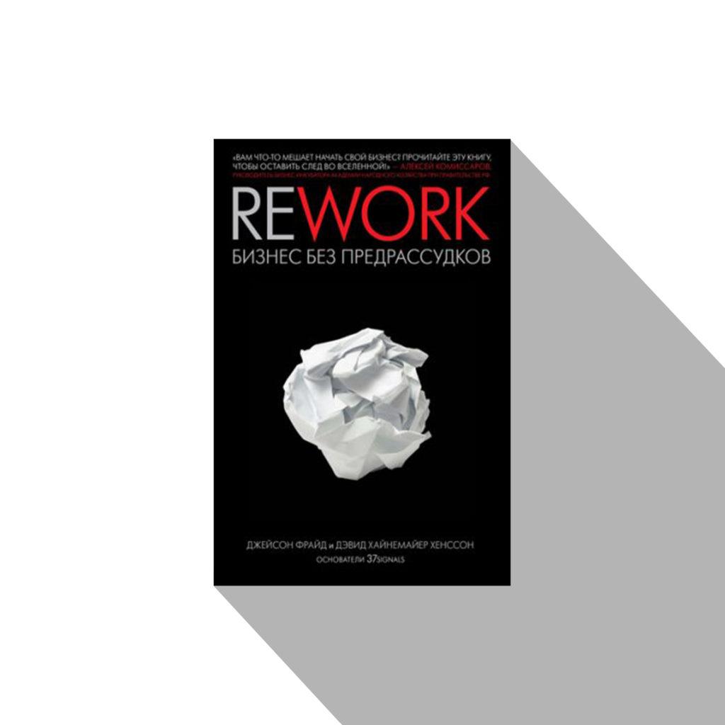 Дэвид Хайнемайер Хенссон Rework: Бизнес без предрассудков