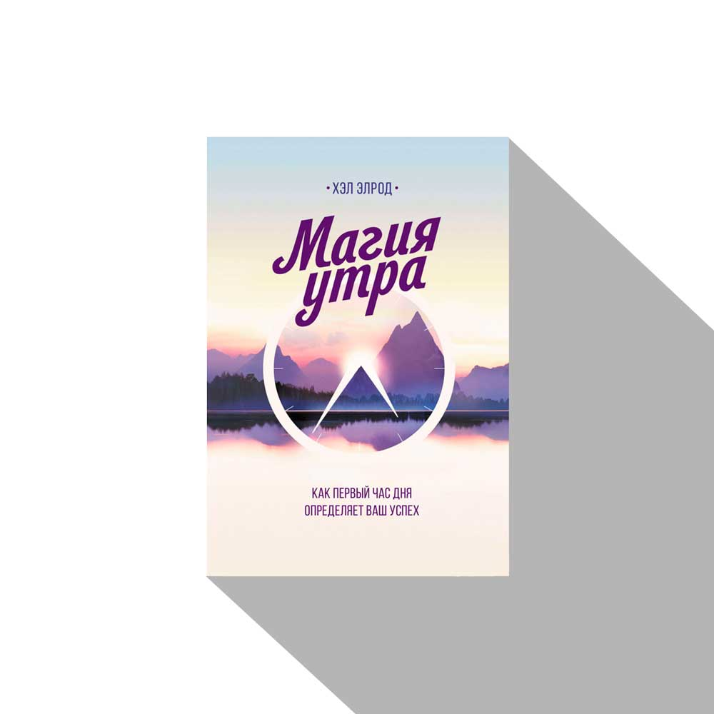 Хэл Элрод Магия утра, книги по саморазвитию