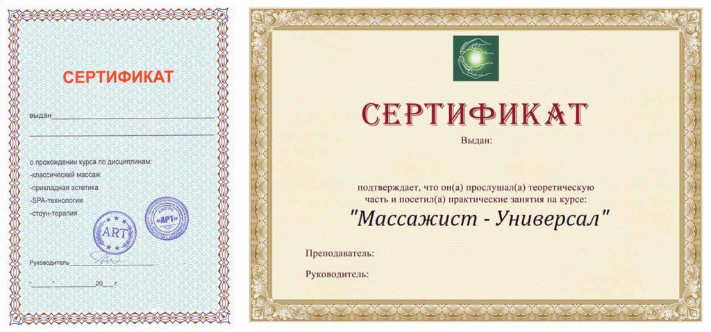 Бизнес идея массажный кабинет, Как открыть массажный кабинет, массажный бизнес с чего начать, массажные сертификаты